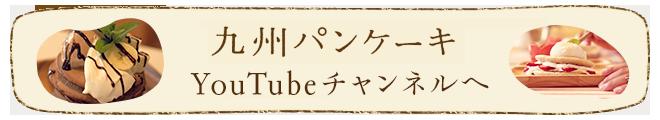 九州パンケーキ Youtubeチャンネル