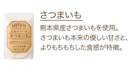 さつまいも 熊本県産さつまいもを使用。さつまいも本来の優しい甘さと、よりもちもちした食感が特徴。