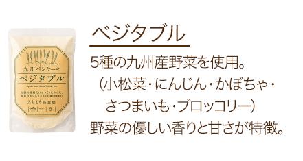 ベジタブル 5種の九州産野菜を使用。(小松菜・にんじん・かぼちゃ・さつまいも・ブロッコリー) 野菜の優しい香りと甘さが特徴。