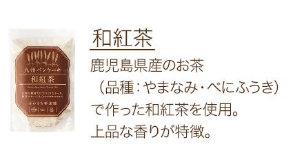 和紅茶 鹿児島県産のお茶(品種:やまなみ・べにふうき)で作った和紅茶を使用。上品な香りが特徴。