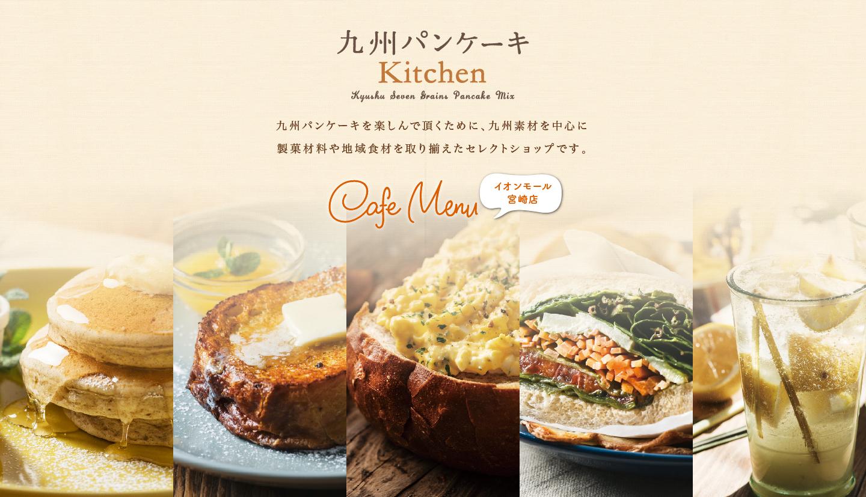九州パンケーキキッチン イオンモール宮崎店