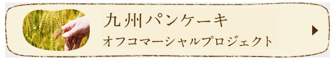 九州パンケーキオフコマーシャルプロジェクト