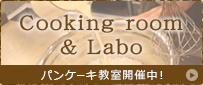 九州パンケーキ クッキングルーム&ラボ(宮崎)