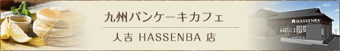 九州パンケーキカフェ 人吉HASSENBA店