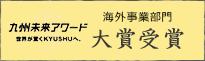 九州パンケーキは、九州未来アワード海外事業部門で大賞受賞しました