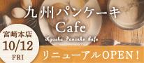 九州パンケーキカフェ宮崎本店、10月12日金曜日リニューアルオープン。