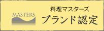九州パンケーキ バターミルクは、料理マスターズブランドとして認定された商品です