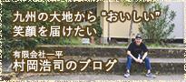 九州の大地からおいしい笑顔を届けたい。有限会社一平村岡浩司のブログ