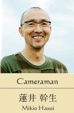 カメラマン 蓮井幹生