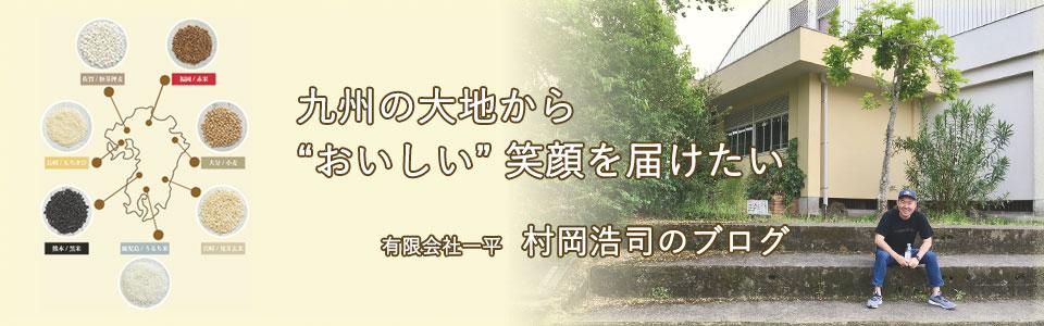 有限会社一平 村岡浩司のブログ