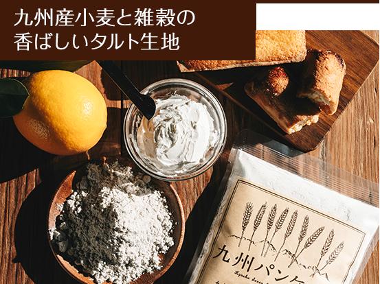 九州産の小麦と雑穀産の香ばしいタルト生地