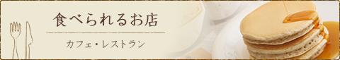 食べられるお店 カフェ・レストラン