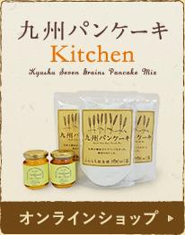 九州パンケーキ オンラインストア