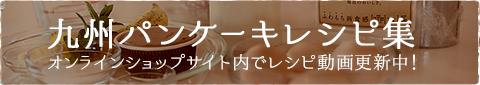 かんたん楽しい♪九州パンケーキKitchenレシピ集 オリジナルレシピを配信中!