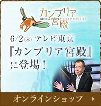 テレビ東京『カンブリア宮殿』に九州パンケーキが登場!