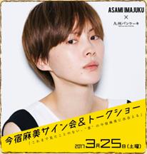 3/25(土)今宿麻美トークショー
