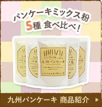 パンケーキミックス粉 5種食べ比べ!