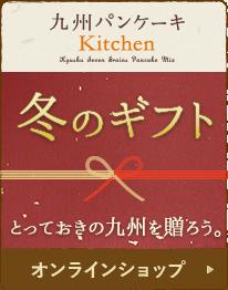 九州パンケーキ オンラインストア 冬のギフト~とっておきの九州を贈ろう。