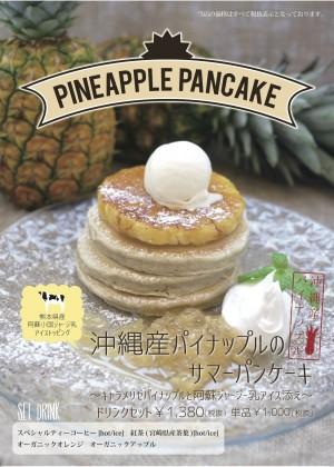 パイナップルパンケーキ_A4_out