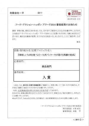 フードアクション日本アワード2014入賞