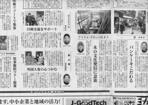 九州未来アワード 27.3.4