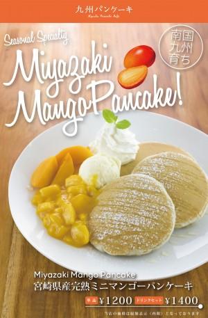 Mango_pancake_1