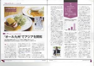 日経ビジネス 7月11日発売