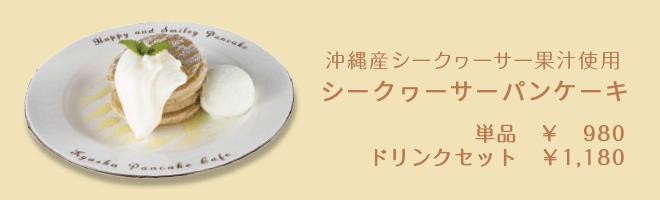 沖縄産シークヮーサー果汁使用のシークヮーサ―パンケーキ。単品980円、ドリンクセット1,180円