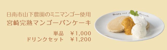 日南市山下農園のミニマンゴー使用のみやざき完熟マンゴーパンケーキ。単品1000円、ドリンクセット1200円