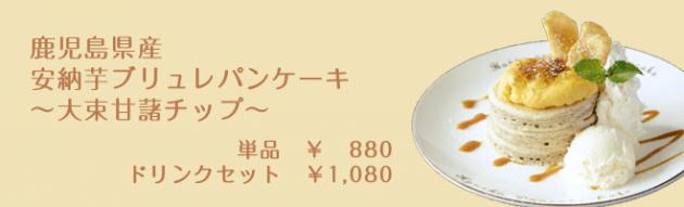 鹿児島県産 安納芋ブリュレパンケーキ・大束甘藷チップ、単品880円・ドリンクセット1080円