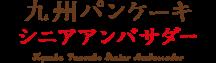 九州パンケーキシニアアンバサダー