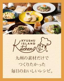 九州パンケーキKitchenレシピサイト