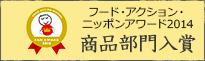 フード・アクション・ニッポン・アワード2014の商品部門に入賞しました