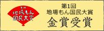 九州パンケーキは、第1回 地場もん国民大賞にて金賞を受賞しました