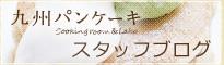 九州パンケーキ クッキングルーム&ラボ スタッフブログ